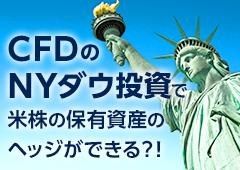 CFDのNYダウ投資で米株の保有資産のヘッジができる?!