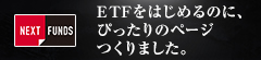 ETFは野村のNEXT FUNDS