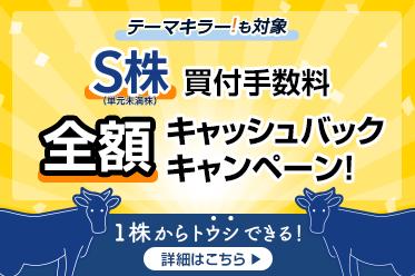【ご好評につき復活!】S株買付手数料全額キャッシュバックキャンペーン!
