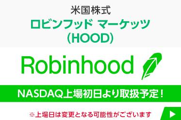 【注目の米国IPO】米オンライン証券のロビンフッド マーケッツ(HOOD)を上場初日より取扱予定