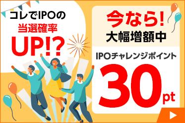 IPOフレンズプログラム~IPOチャレンジポイントがもらえる!