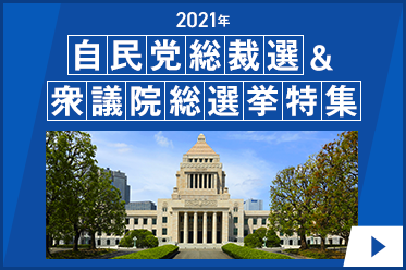 2021年 自民党総裁選&衆議院総選挙特集