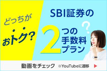 どっちがオトク?SBI証券の手数料