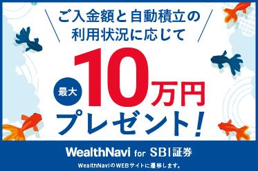 入金額と自動積立の利用状況に応じて最大10万円プレゼント
