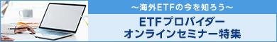~海外ETFの今を知ろう~ETFプロバイダーオンラインセミナー特集