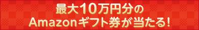 【2021年新春iDeCoデビューを応援!】iDeCo3大キャンペーン