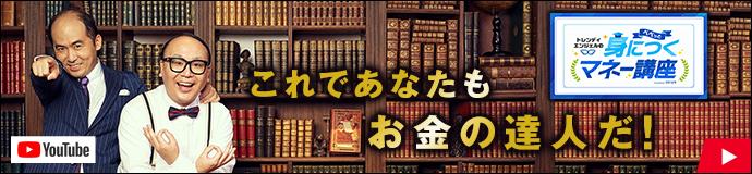 全く新しいYouTubeチャンネル誕生!10.1(Fri)「ビジネスドライブ!」