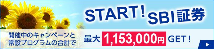 START! SBI証券