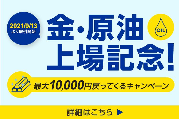 CFD金・原油上場記念!最大10,000円手数料戻ってくるキャンペーン