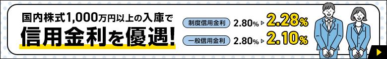 【ご好評につき第2弾実施!】国内株式1,000万円以上の入庫で信用金利を優遇!