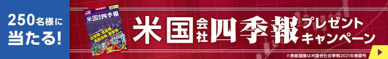 250名様に当たる!米国会社四季報2021年秋冬号プレゼントキャンペーン!