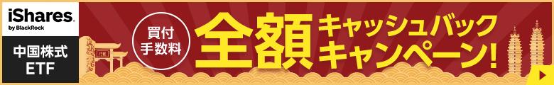iシェアーズ中国株式ETF買付手数料全額キャッシュバックキャンペーン!