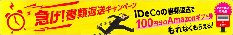 急げ!書類返送キャンペーン iDeCoの書類返送で100円分のAmazonギフト券もれなくもらえる!