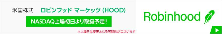 【注目の米国IPO】米オンライン証券のロビンフッド マーケッツ(HOOD)を上場初日より取扱予定!