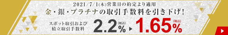 【お知らせ】金・銀・プラチナ取引手数料を引き下げいたします!