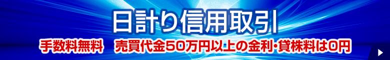 【日計り信用】取引手数料0円/約定代金50万円以上の金利・貸株料は0円