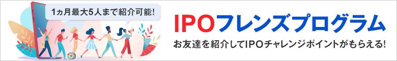 【IPOフレンズプログラム】