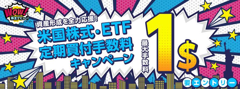 米国株式・ETF定期買付手数料が実質最大1ドル!キャンペーン