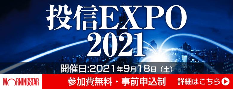 投信EXPO2021