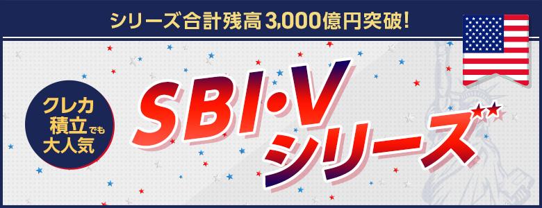 待望の新ファンド誕生!超低コストで話題 SBI・Vシリーズ クレカ積立でも大人気
