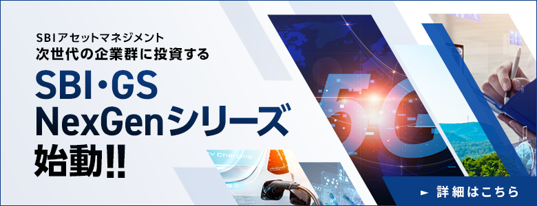 SBIアセットマネジメント 次世代の企業群に投資するSBI・GS NexGenシリーズ始動!!