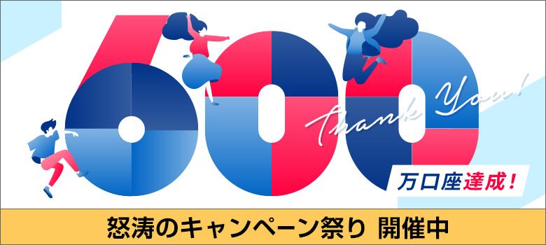 600万口座記念キャンペーン