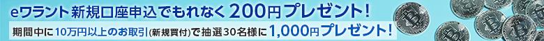 【ビットコイン先物eワラント取扱開始記念】新規口座申込で200円&お取引で3,000円現金プレゼントキャンペーン!