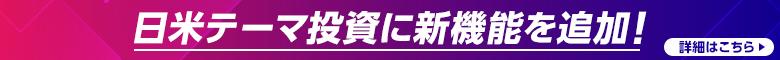 日米テーマ投資に新機能を追加!