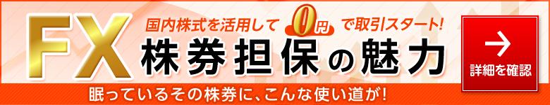 国内株式を0円で取引スタート!FX株券担保の魅力