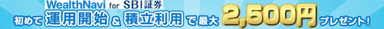 【WealthNavi for SBI証券】初めて運用開始・積立利用で最大2,500円