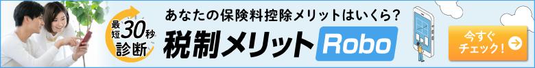 「源泉徴収票」からスマホで簡単診断!!最短30秒 税制メリットRobo 今すぐチェック!