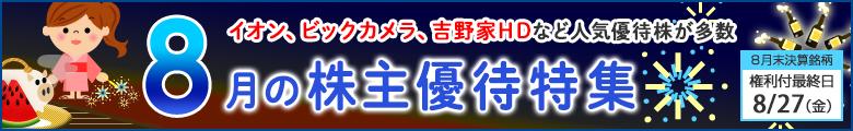 ピックアップ!8月株主優待銘柄のご紹介