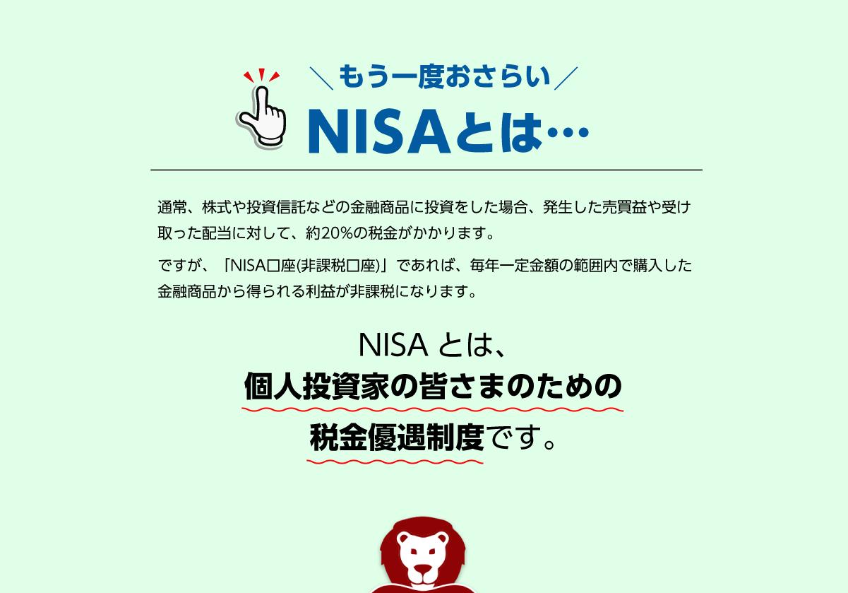 SBI証券NISAの魅力は?