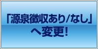 「源泉徴収あり/なし」へ変更!