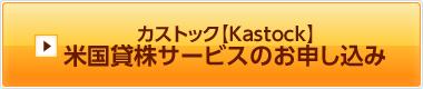 米国貸株サービス(カストック【Kastock】)のお申し込み