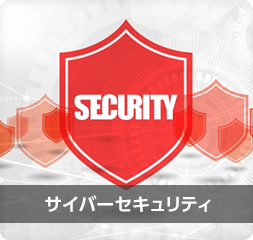 サイバーセキュリティー