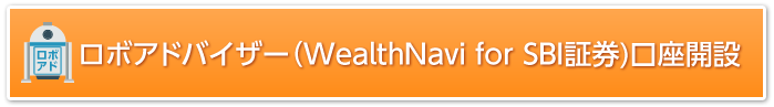 ロボアドバイザー(WealthNavi for SBI証券) 口座開設