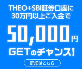 THEO+SBI証券キャンペーン
