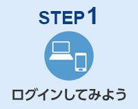 STEP1 ログインしてみよう