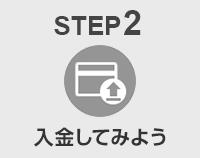 STEP2 入金してみよう