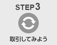 STEP3 取引してみよう