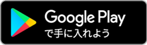 Android版ダウンロード(Google Play)