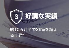 3. 好調な実績 約10ヵ月半で26%を超える上昇(※)