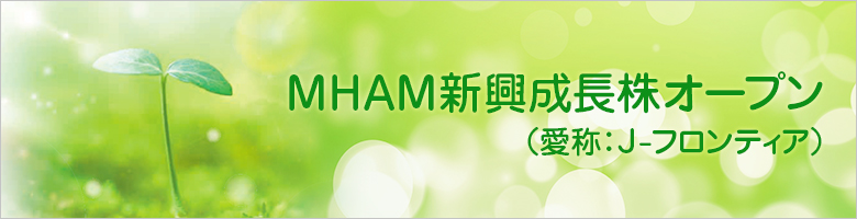 MHAM新興成長株オープン(愛称:J-フロンティア)
