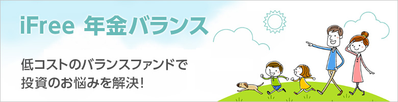 【大和投信iFreeシリーズに新商品!】コストを抑えてコツコツ運用 iFree年金バランス