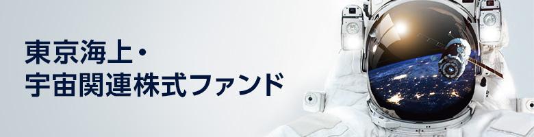 【拡大する宇宙ビジネス市場】宇宙は「人類の夢」から「ビジネス」へ!「東京海上・宇宙関連株式ファンド」