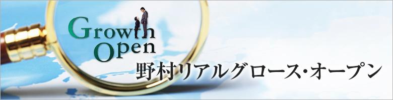 【運用担当 槇氏へのインタビュー動画掲載】野村リアルグロース・オープンの安定したパフォーマンスの秘訣に迫る!