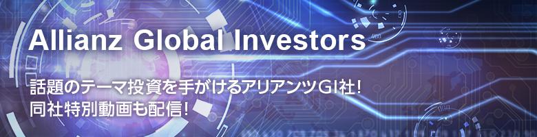 Allianz Global Investors 話題のテーマ投資を手がけるアリアンツAI社!同社特別動画も配信!