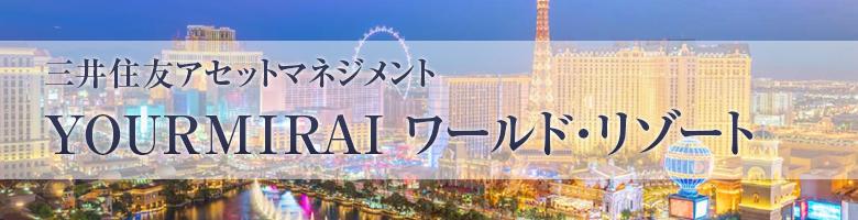 三井住友アセットマネジメント『YOURMIRAI ワールド・リゾート』