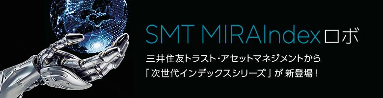 SMT MIRAIndex ロボ 三井住友トラスト・アセットマネジメントから「次世代インデックスシリーズ」が新登場!